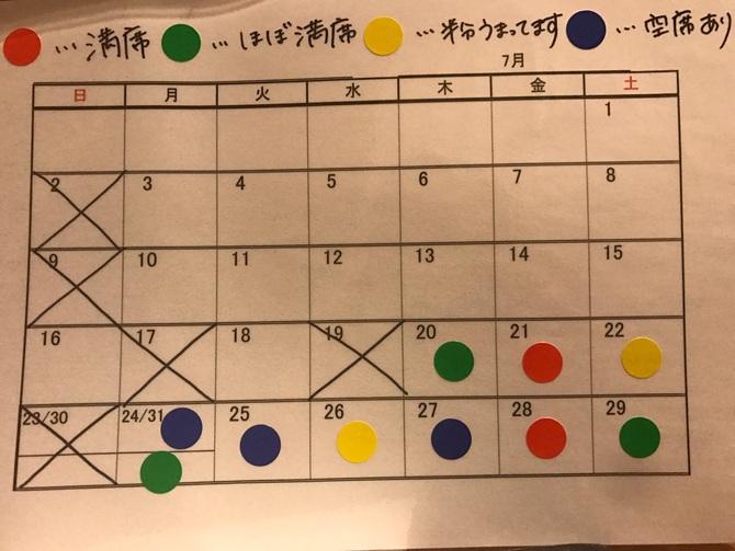 カレンダー7月.jpg