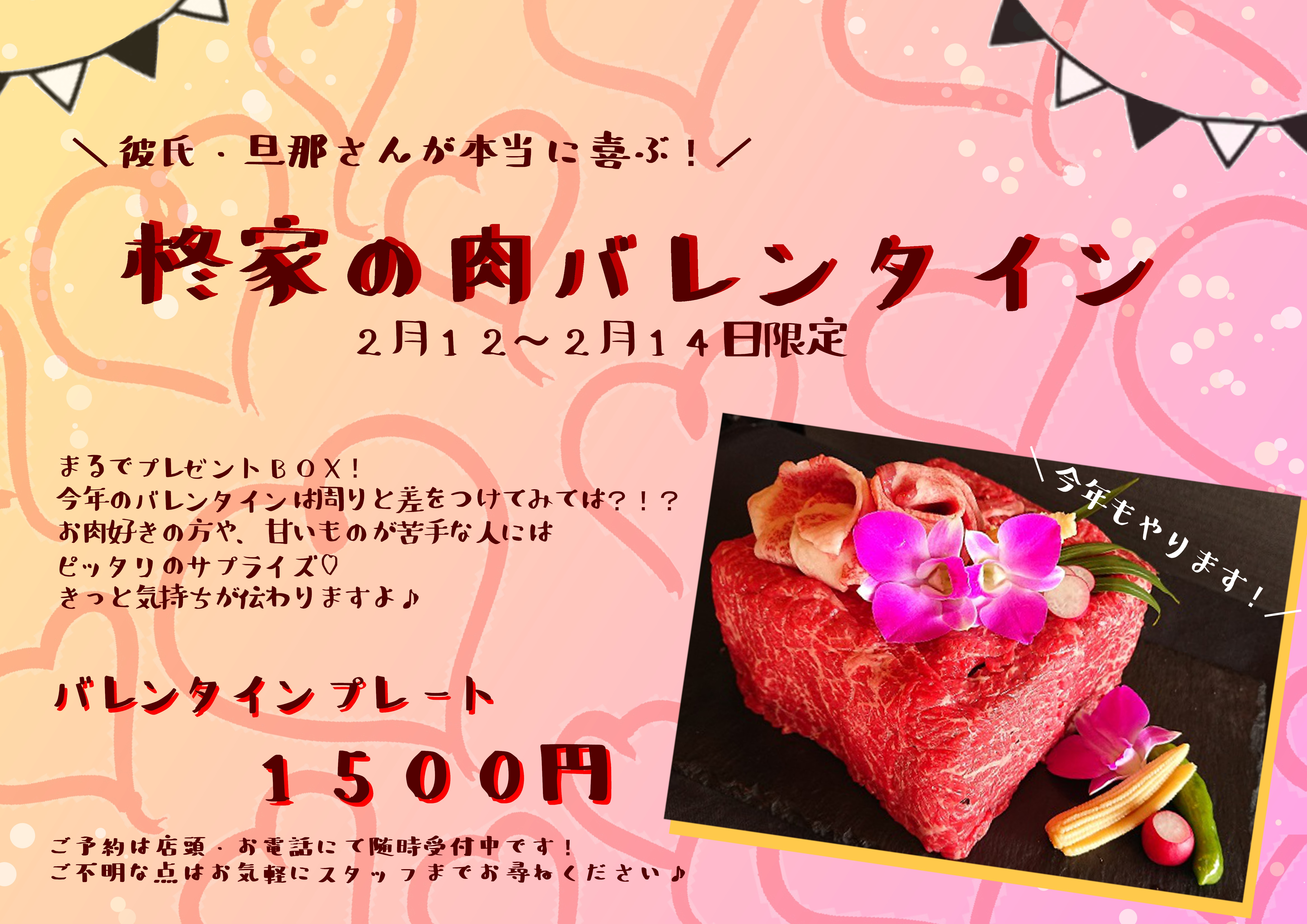 肉バレンタイン2019出力用.jpg