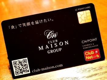 遂に完成 CLUB MAISON会員カード ご来店時登録した時点で特典プレゼント