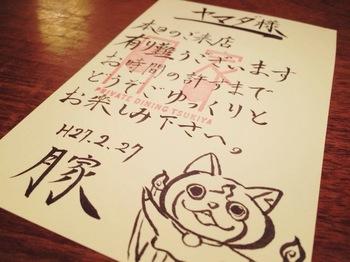 長浜月家 毎日手書きの感謝の手紙
