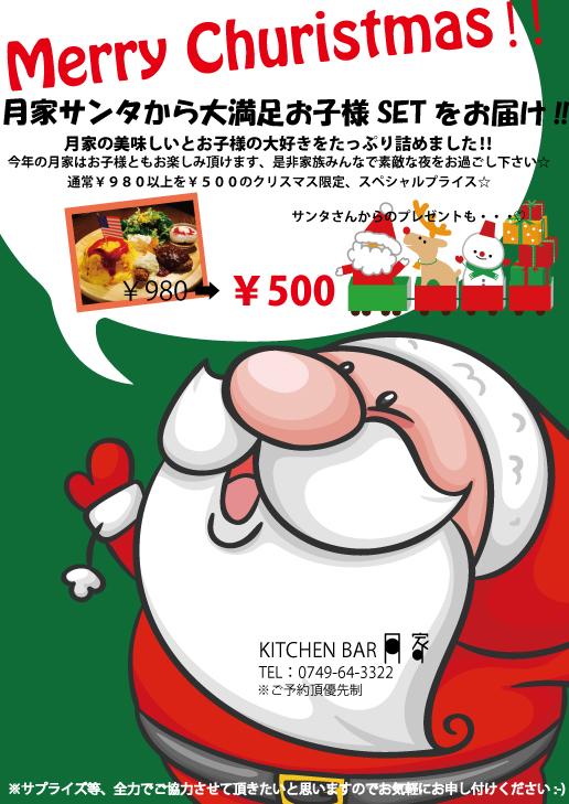 お子様クリスマス.jpg