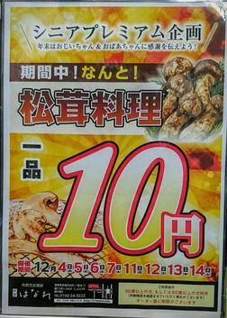 【12/20~30限定】大盤振る舞い企画
