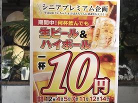 ラスト三日間!生ビール・ハイボール何杯でも10円!【月家赤字覚悟の大イベント】