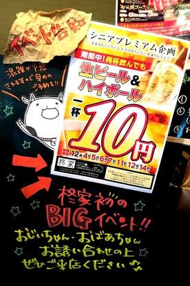 生ビールとハイボールが10円?!柊家初の12月ビッグイベント告知