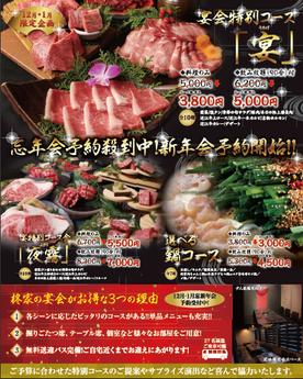 残席わずかです!美味しい近江牛をふんだんに使った焼肉宴会で一年の締めくくりを