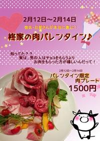 今までなかった!バレンタインは柊家特製肉プレートで彼氏旦那さんの心をゲット!