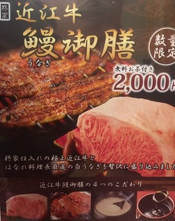 夏のスタミナ食に【はなれ特製うな牛弁当】で疲れをふきとばしませんか