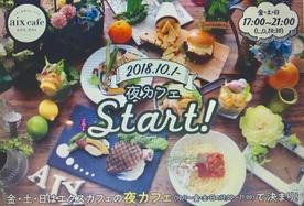 10月からスタート週末限定【夜カフェ】金・土・日の夜はaix cafe