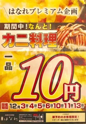 10円フェア.jpgのサムネイル画像