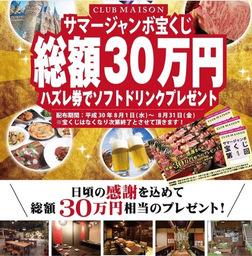 【8月限定】ハッピーアワーと宝くじのお知らせ