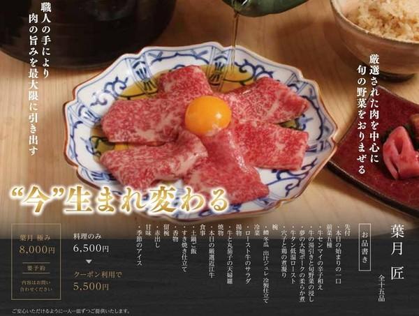 柊家はなれ御中ぼてじゃこ8月号原稿11_page-0001.jpg