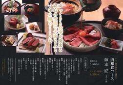 【柊家はなれ彦根店】12月匠コース集大成をお届けします!
