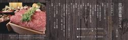 【柊家はなれ彦根店】一週間ずつ開催!?5月のお得情報