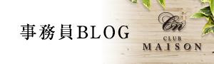 事務員ブログ