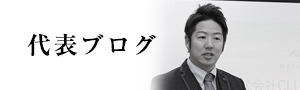 佐野圭太ブログ