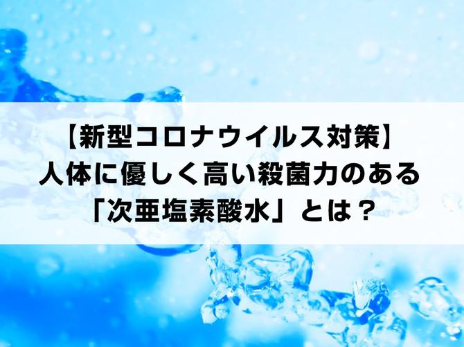除菌水.jpg