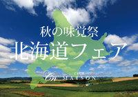 もうすぐ食欲の秋!9月よりCLUB MAISON全店にて北海道フェア開催!