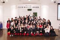 第一回CLUB MAISON AWARD