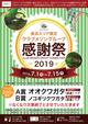 【7月15日まで】CLUB MAISON感謝祭開催