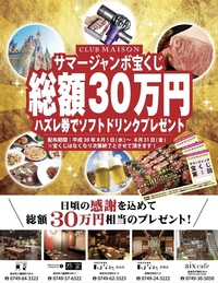 CLUB MAISON全店共通【サマージャンボ】各店にて当選発表中