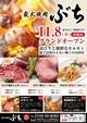 【彦根駅西口徒歩五分】炭火焼肉ぶち【NEW OPEN】