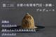 -ROKUのモンブラン-クラウドファンディング|第2回開催決定