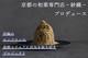 -ROKUのモンブランークラウドファンディング開催|皆様のご支援のおかげで1日で完売!