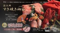 【朗報】彦根はなれ今年最後の〇〇プレゼントフェア開催