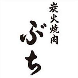 【炭火焼肉ぶち彦根店】開店より初!! 新コース始動!!
