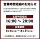 【燈道はなれ長浜店】8月営業日のお知らせ